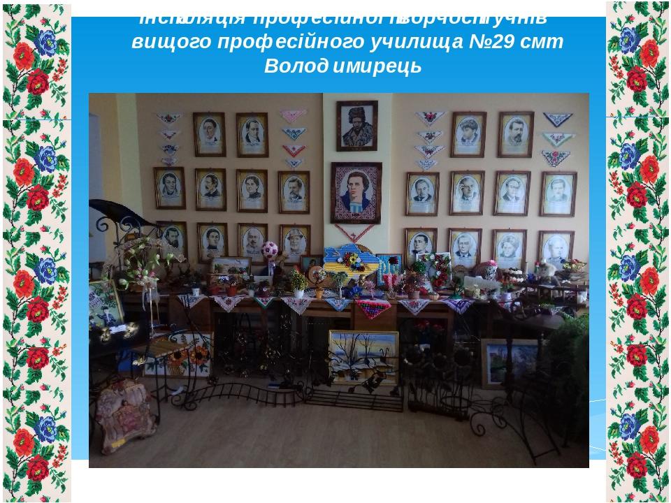 Інсталяція професійної творчості учнів вищого професійного училища №29 смт Володимирець