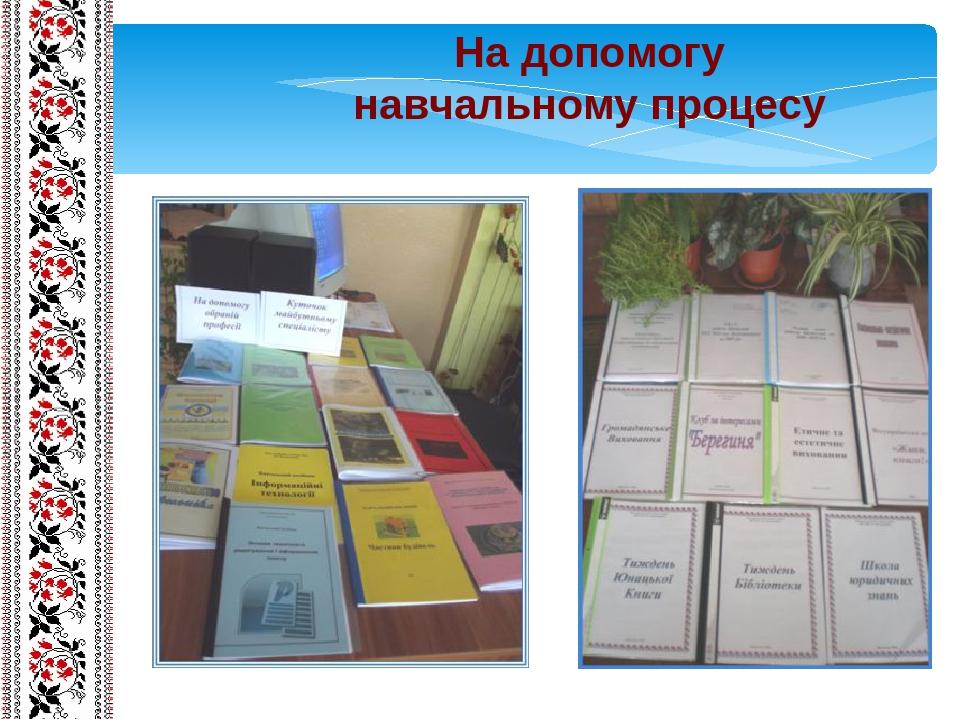 На допомогу навчальному процесу