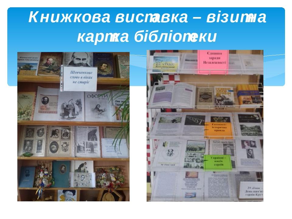 Книжкова виставка – візитна картка бібліотеки