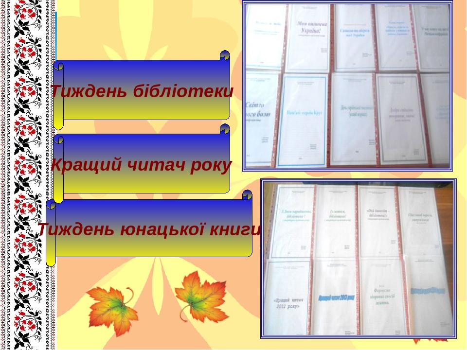Тиждень бібліотеки Тиждень юнацької книги Кращий читач року