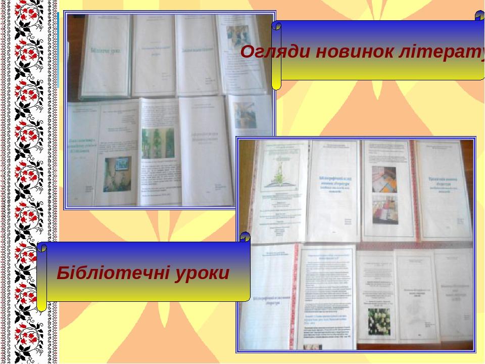 Бібліотечні уроки Огляди новинок літератури