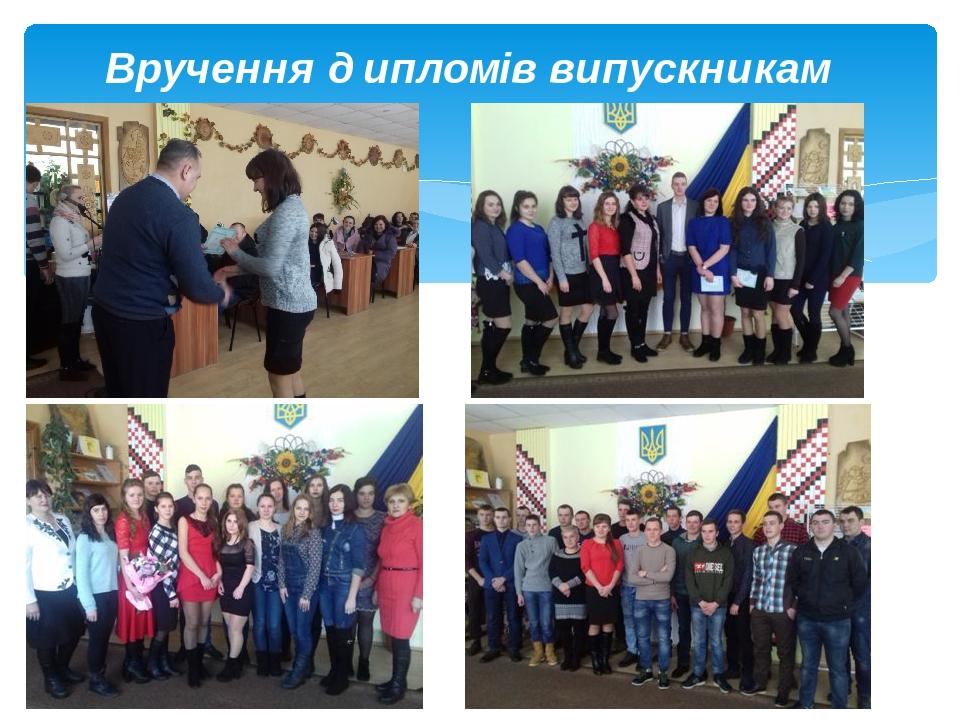 Вручення дипломів випускникам училища