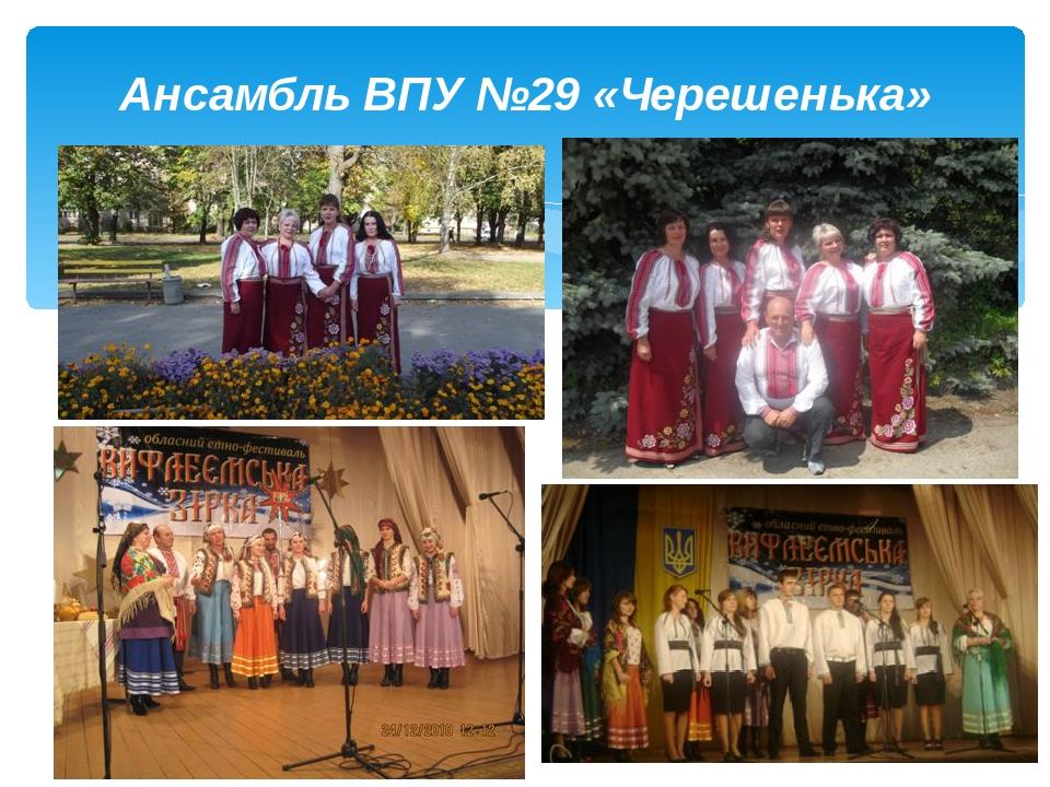 Ансамбль ВПУ №29 «Черешенька»