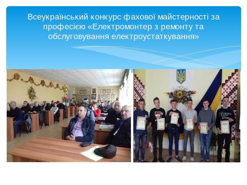 Всеукраїнський конкурс фахової майстерності за професією «Електромонтер з ремонту та обслуговування електроустаткування»