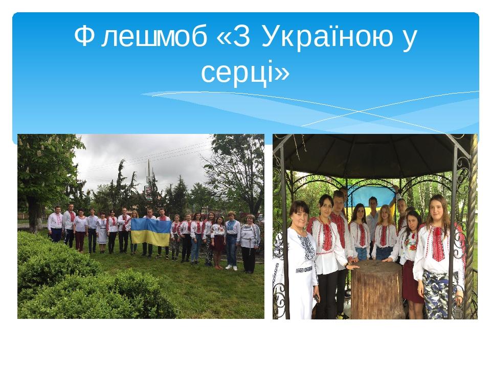 Флешмоб «З Україною у серці»