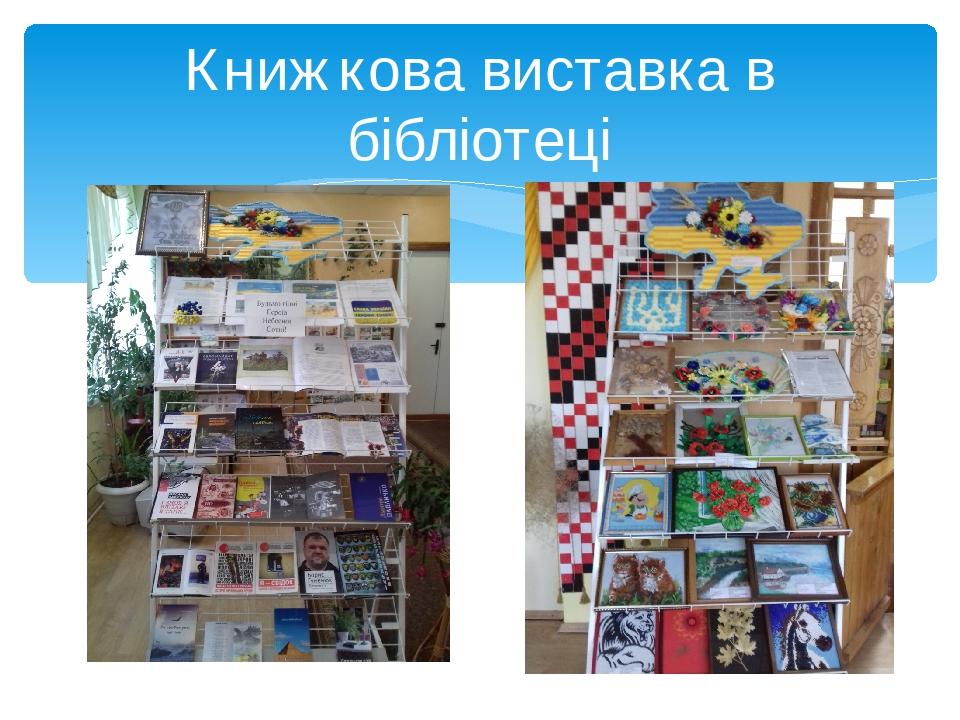 Книжкова виставка в бібліотеці
