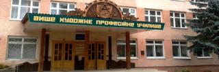 Вище художнє професійне училище №3 м. Івано-Франківська