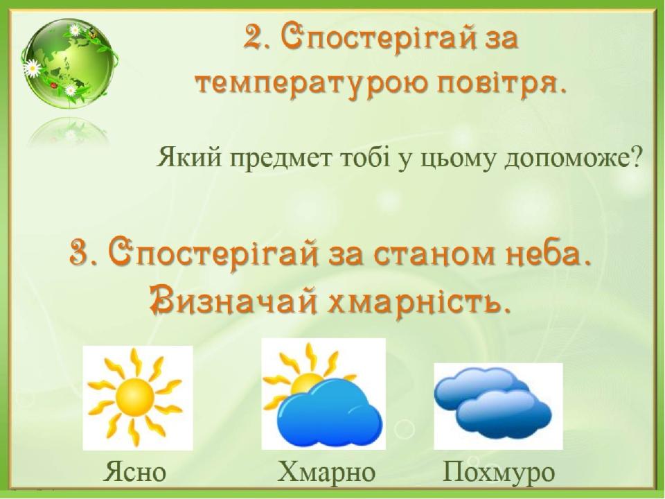 2. Спостерігай за температурою повітря.