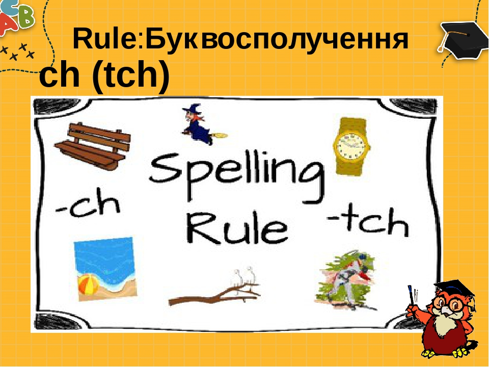 Rule:Буквосполучення ch (tch) читається як /ч/
