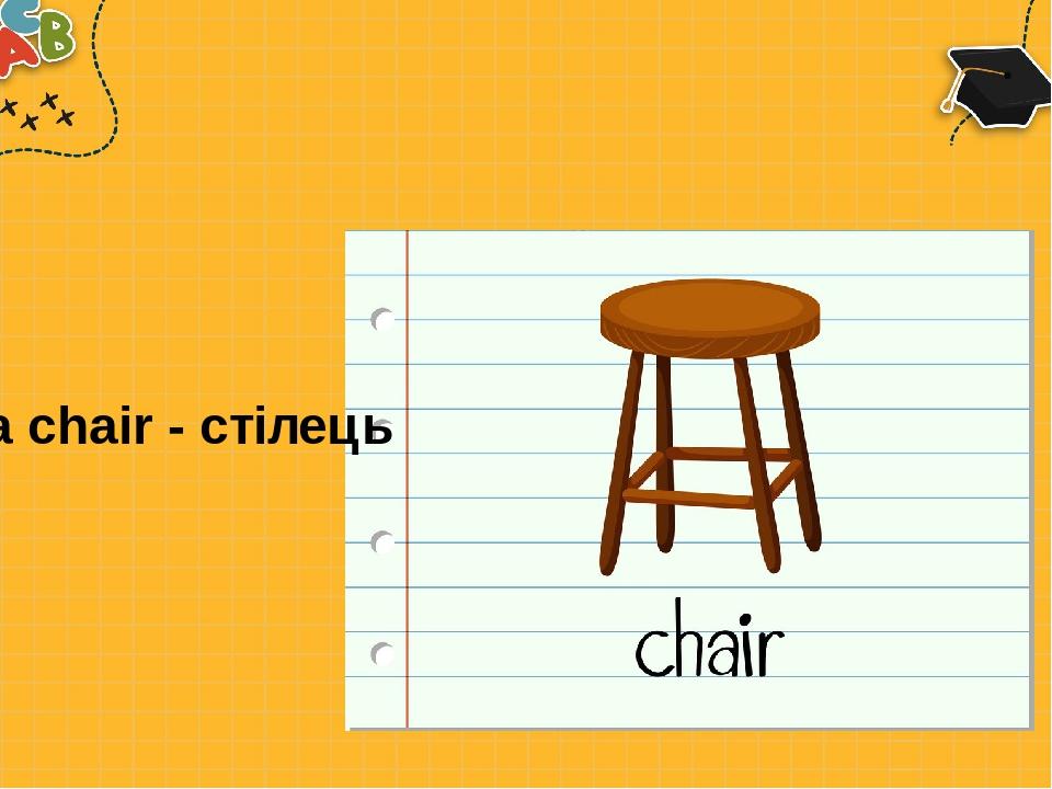 a chair - стілець