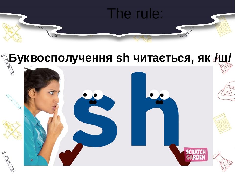 The rule: Буквосполучення sh читається, як /ш/