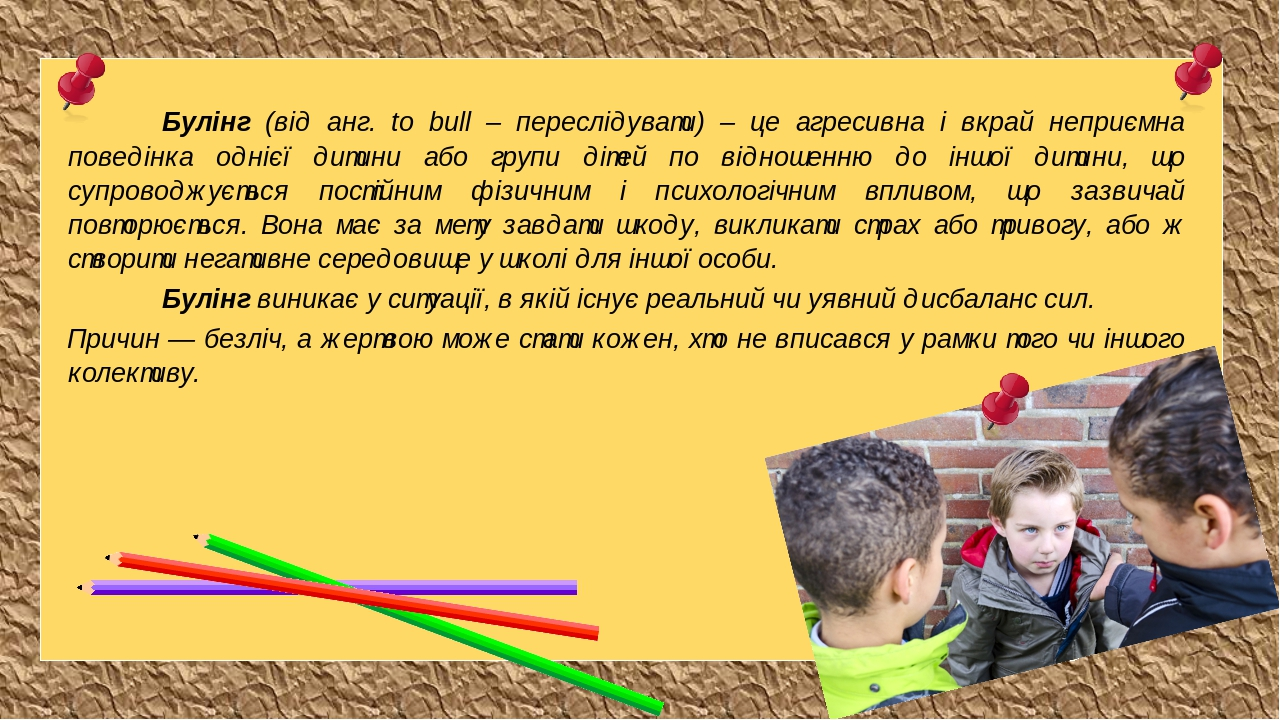 Булінг (від анг. to bull – переслідувати) – це агресивна і вкрай неприємна поведінка однієї дитини або групи дітей по відношенню до іншої дитини, щ...