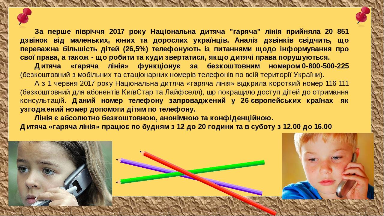 """За перше півріччя 2017 року Національна дитяча """"гаряча"""" лінія прийняла 20 851 дзвінок від маленьких, юних та дорослих українців. Аналіз дзвінків св..."""
