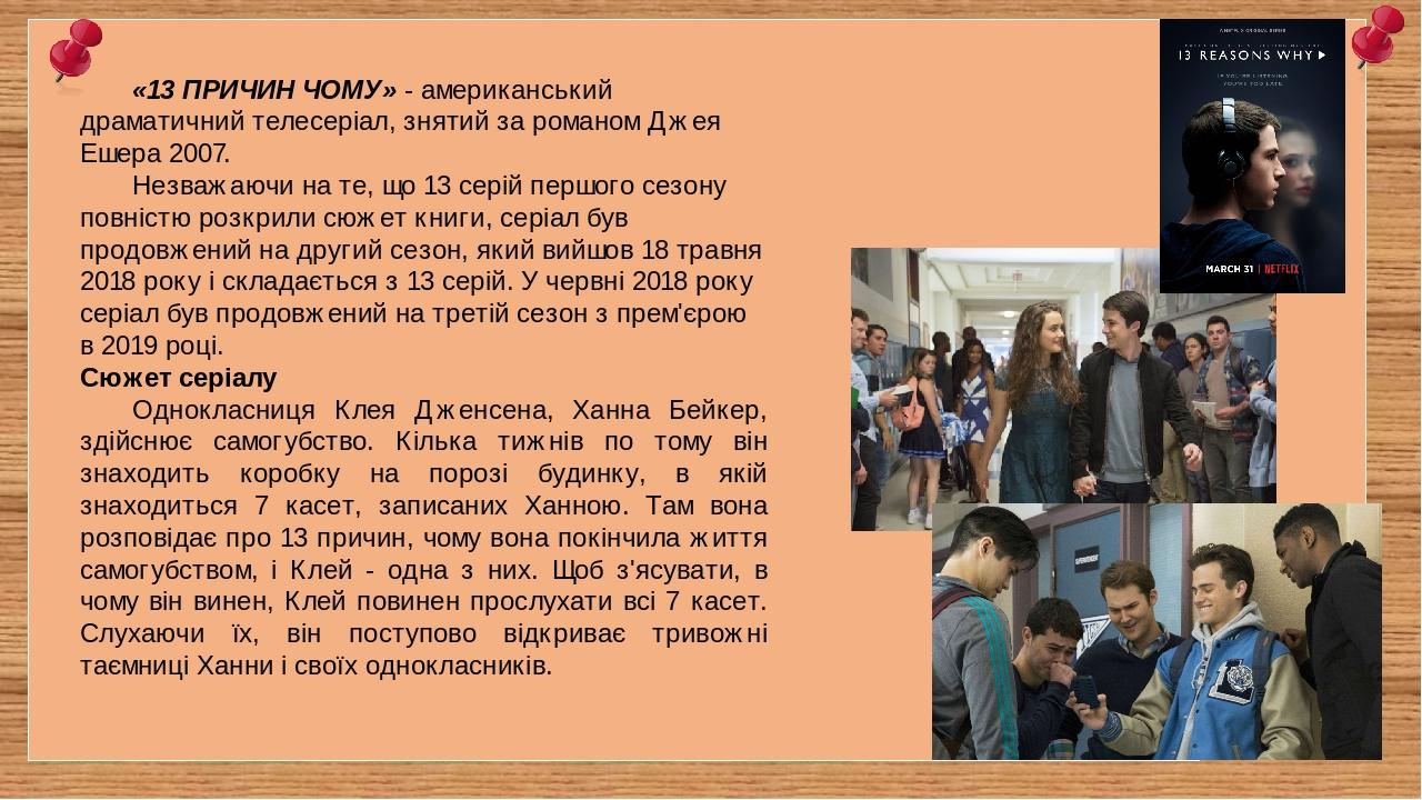 «13 ПРИЧИН ЧОМУ» - американський драматичний телесеріал, знятий за романом Джея Ешера 2007. Незважаючи на те, що 13 серій першого сезону повністю р...