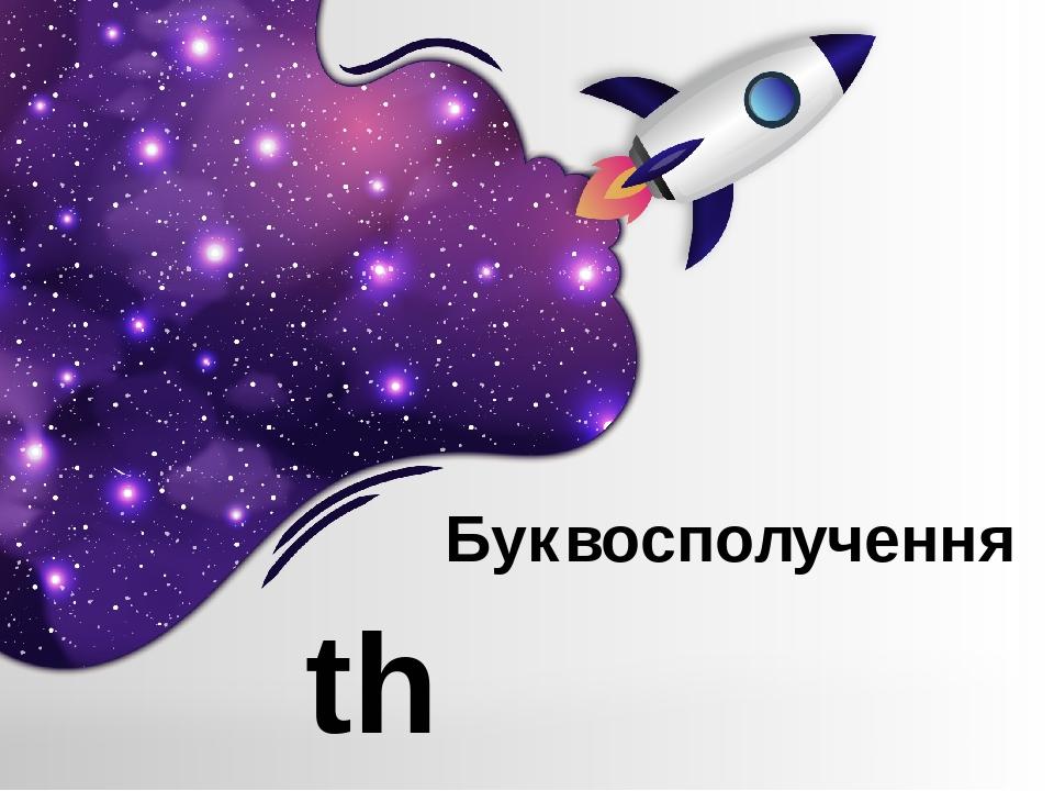 Буквосполучення th