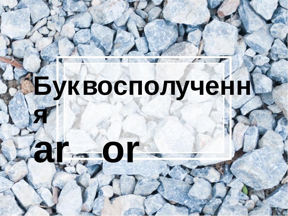 Буквосполучення ar or