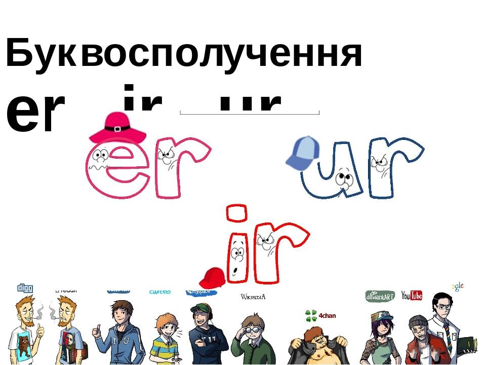 Буквосполучення er ir ur