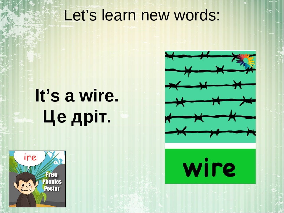 Let's learn new words: It's a wire. Це дріт.
