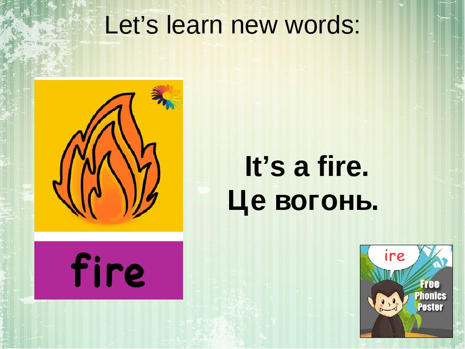 Let's learn new words: It's a fire. Це вогонь.
