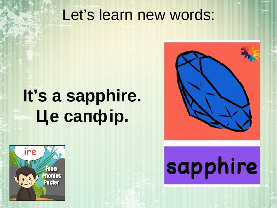 Let's learn new words: It's a sapphire. Це сапфір.