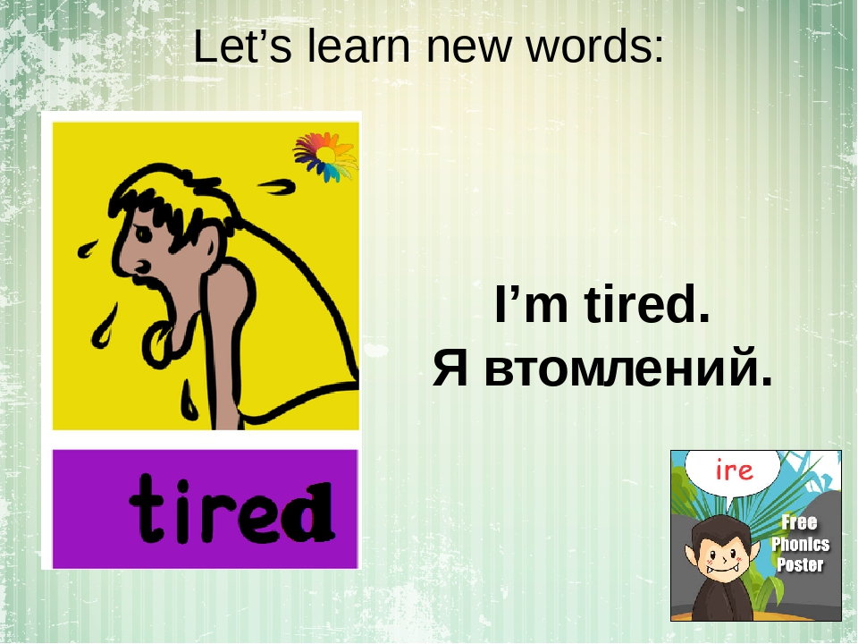 Let's learn new words: I'm tired. Я втомлений.