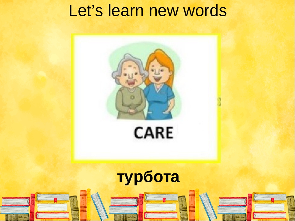 Let's learn new words турбота
