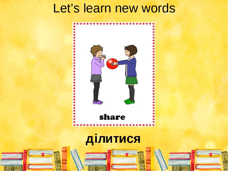 Let's learn new words ділитися