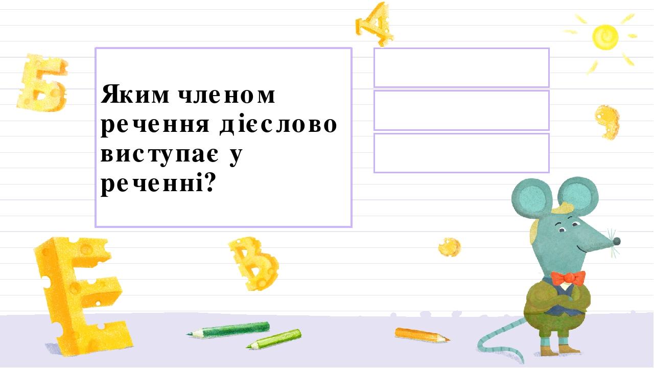 головним другорядним Головним і другорядним Яким членом речення дієслово виступає у реченні? Правильный ответ Неправильный ответ Неправильный ответ