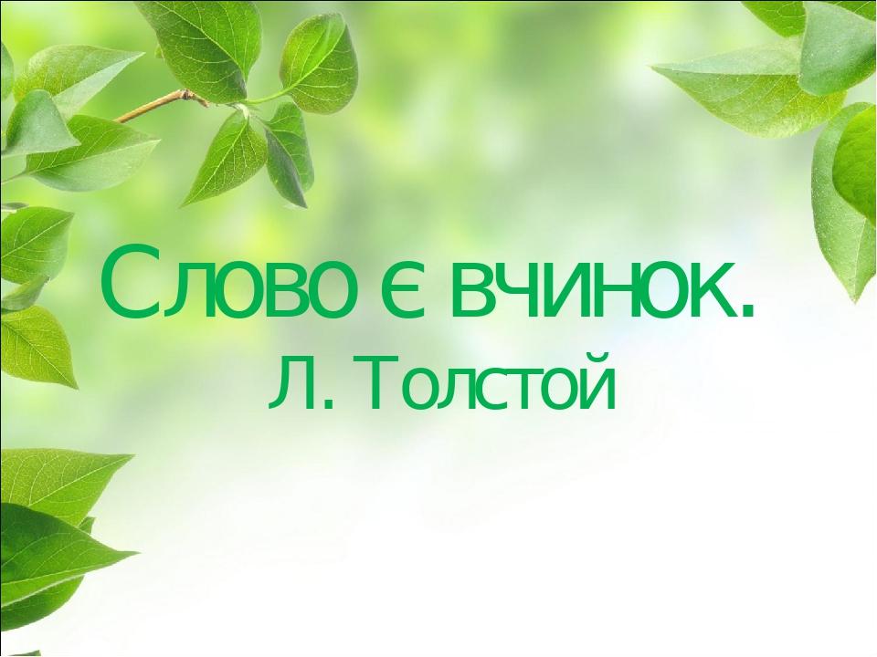 Слово є вчинок. Л. Толстой