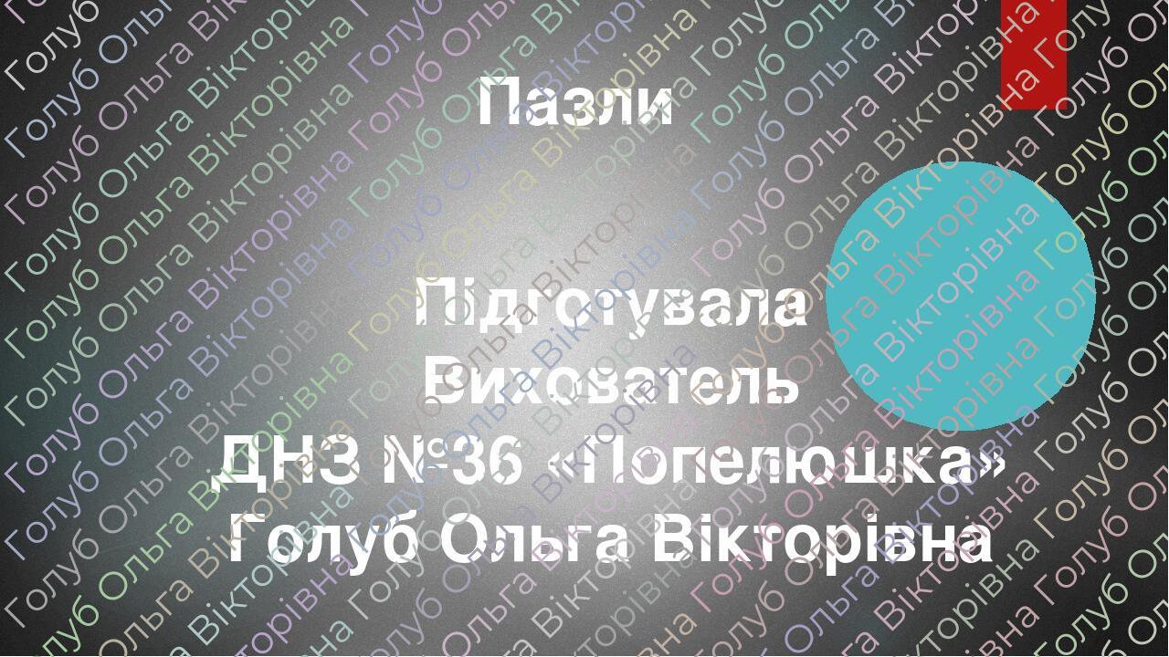 Пазли Підготувала Вихователь ДНЗ №36 «Попелюшка» Голуб Ольга Вікторівна