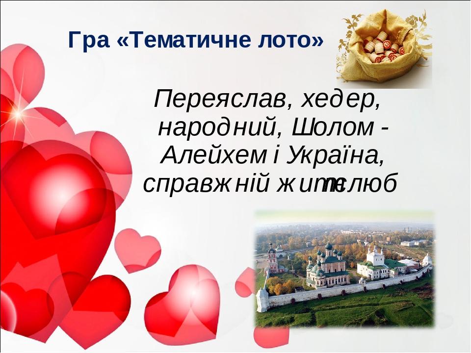 Гра «Тематичне лото» Переяслав, хедер, народний, Шолом - Алейхем і Україна, справжній життєлюб