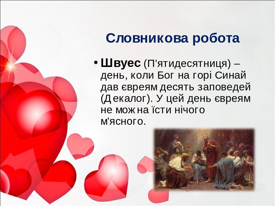 Словникова робота Швуес (П'ятидесятниця) – день, коли Бог на горі Синай дав євреям десять заповедей (Декалог). У цей день євреям не можна їсти нічо...