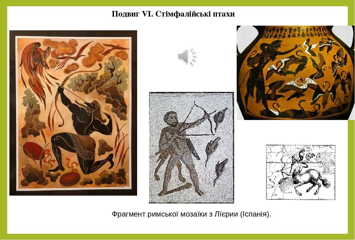Подвиг VІ. Стімфалійські птахи Фрагмент римської мозаїки з Лїєрии (Іспанія).
