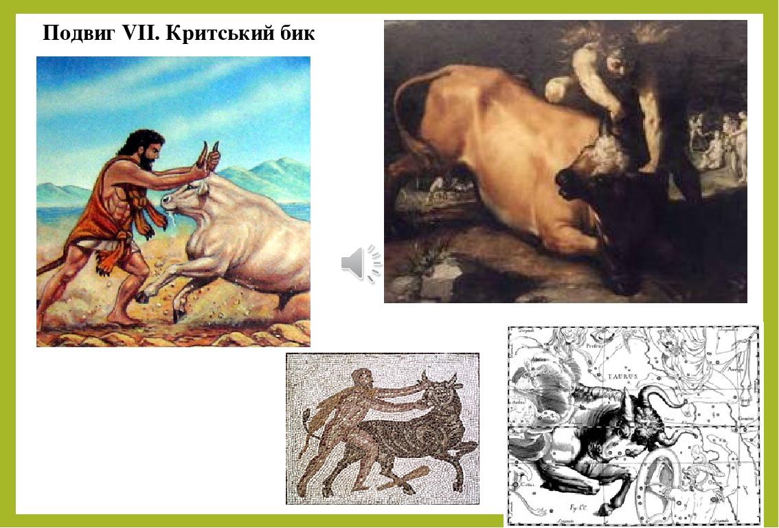 Подвиг VII. Критський бик