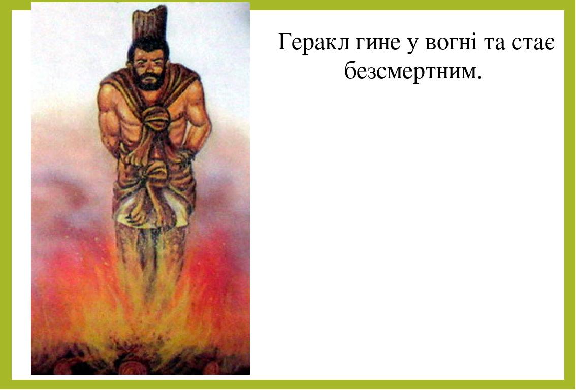 Геракл гине у вогні та стає безсмертним.