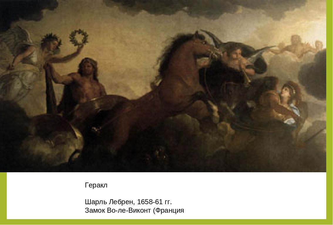 Геракл Шарль Лебрен, 1658-61 гг. Замок Во-ле-Виконт (Франция