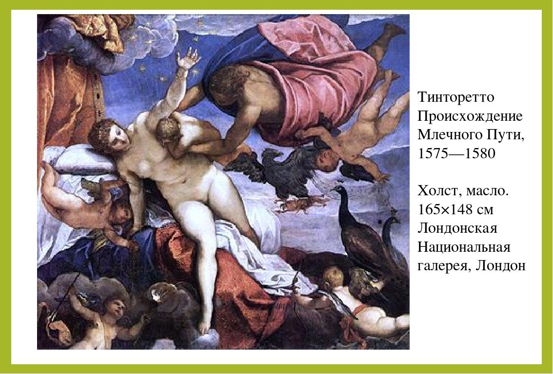 Тинторетто Происхождение Млечного Пути, 1575—1580 Холст, масло. 165×148 см Лондонская Национальная галерея, Лондон