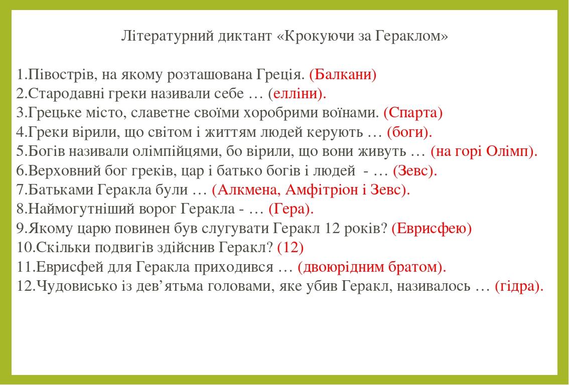 Літературний диктант «Крокуючи за Гераклом» Півострів, на якому розташована Греція. (Балкани) Стародавні греки називали себе … (елліни). Грецьке мі...