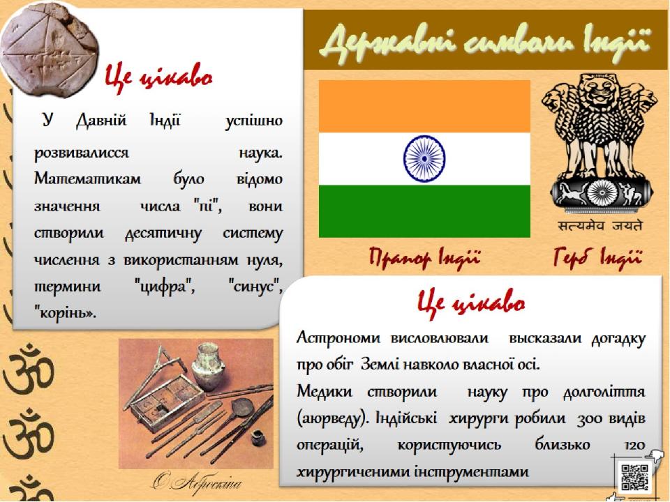 Державні символи Індії
