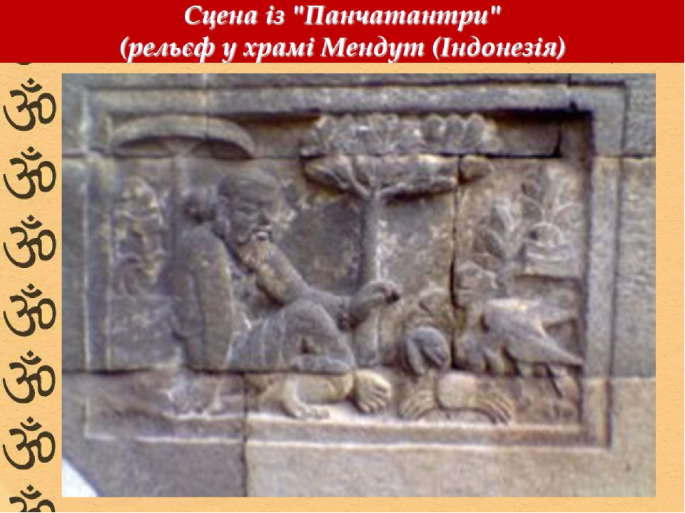 """Сцена із """"Панчатантри"""" (рельєф у храмі Мендут (Індонезія)"""