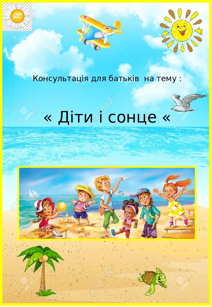 Консультація для батьків на тему : « Діти і сонце «