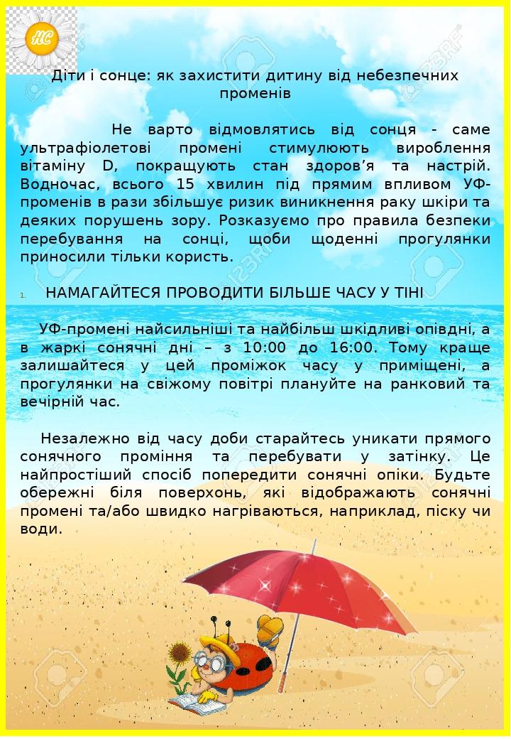 Діти і сонце: як захистити дитину від небезпечних променів Не варто відмовлятись від сонця - саме ультрафіолетові промені стимулюють вироблення віт...