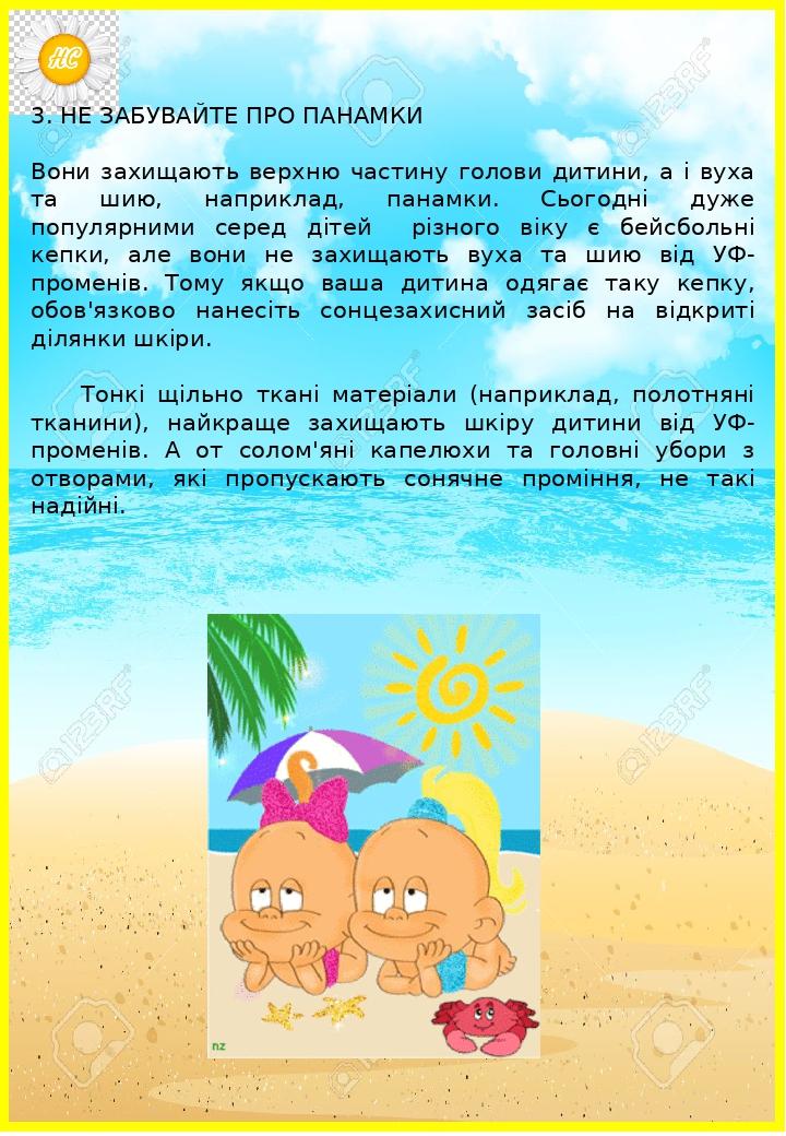 3. НЕ ЗАБУВАЙТЕ ПРО ПАНАМКИ Вони захищають верхню частину голови дитини, а і вуха та шию, наприклад, панамки. Сьогодні дуже популярними серед дітей...