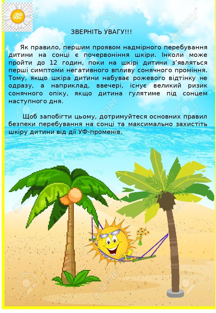 ЗВЕРНІТЬ УВАГУ!!! Як правило, першим проявом надмірного перебування дитини на сонці є почервоніння шкіри. Інколи може пройти до 12 годин, поки на ш...