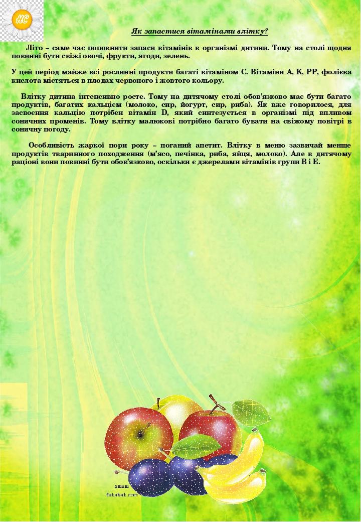 Як запастися вітамінами влітку? Літо – саме час поповнити запаси вітамінів в організмі дитини. Тому на столі щодня повинні бути свіжі овочі, фрукти...