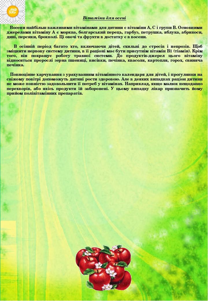 Вітаміни для осені Восени найбільш важливими вітамінами для дитини є вітаміни А, С і групи В. Основними джерелами вітаміну А є морква, болгарський ...