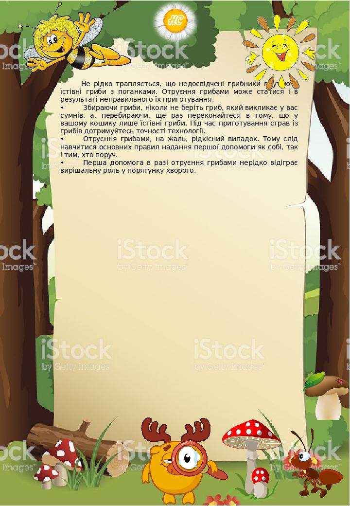 Не рідко трапляється, що недосвідчені грибники плутають їстівні гриби з поганками. Отруєння грибами може статися і в результаті неправильного їх пр...