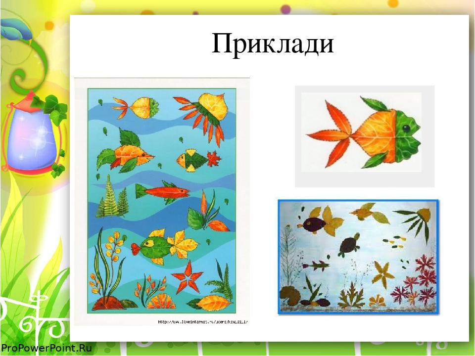 Приклади ProPowerPoint.Ru
