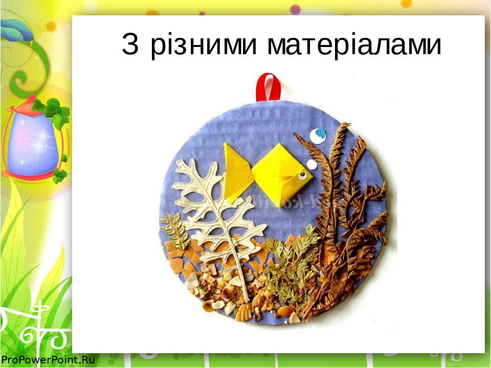 З різними матеріалами ProPowerPoint.Ru