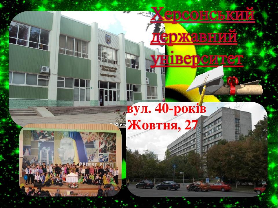 вул. 40-років Жовтня, 27